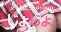 じょじょロゴ.jpg