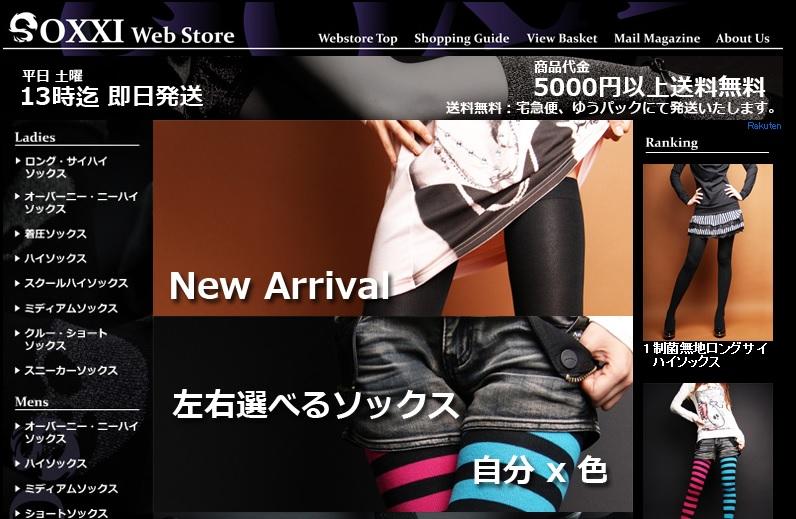 SOXXIショップトップ画像.jpg